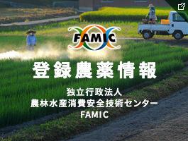 登録農薬情報 独立行政法人農林水産消費安全技術センターFAMIC