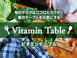 旬のチカラはココロとカラダと食のテーブルを元気にする Vitamin Table