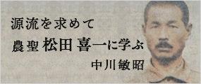 源流を求めて 農聖 松田喜一に学ぶ