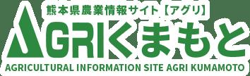 熊本県農業情報サイト【アグリ】 AGURIくまもと
